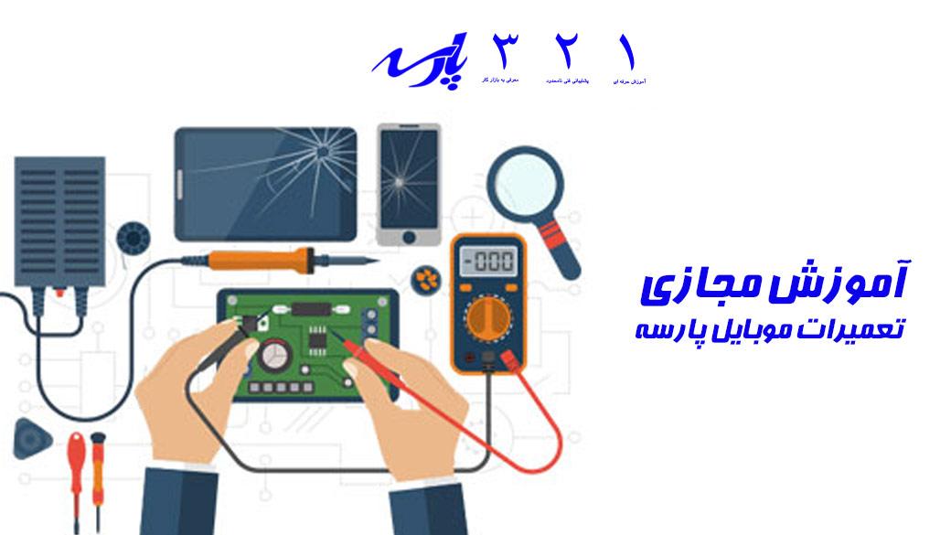 آموزش مجازی تعمیرات موبایل | آموزش غیرحضوری تعمیرات موبایل | آموزش تعمیرات موبایل به صورت فیلم | آموززش تعمیرات موبایل ویدیوئی