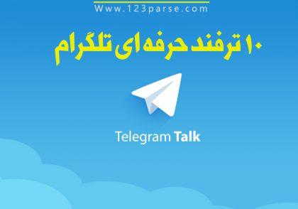 ترفندحرفه ای تلگرام | ترفندتلگرام | 10 ترفند حرفه ای تلگرام
