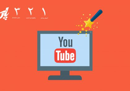 چگونه از یوتیوب فیلم دانلود کنیم؟ ازچه نرم افزاری برای دانلود فیلم از یوتیوب استفاده کنیم؟ برنامه ای برای دانلود از یوتیوب آیانرم افزاری برای دانلود از یوتیوب وجود دارد؟ چطوری میتونیم به راحتی ازیوتیوب ویدیودانلودکنیم؟ آیا اپلیکیشن دانلود فیلم از یوتیوب برای اندروید وجود دارد؟ دانلود فیلم از یوتیوب اندروید دانلود فیلم از یوتیوب ایفون دانلود فیلم از یوتیوب بدون نیاز به نرم افزار دانلود فیلم از یوتیوب ویندوز دانلود فیلم از یوتیوب با اینترنت دانلود منیجر