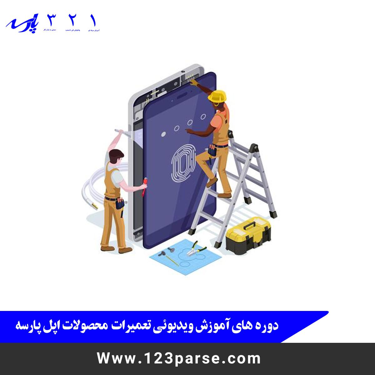 آموزش تعمیرات محصولات اپل | آموزش تعمیرات محصولات اپل به صورت فیلم | فیلم آموزش تعمیرات تمامی محصولات شرکت اپل|آموزش تعمیرات موبایل | آموزش تعمیر موبایل در شهر تهران | دوره آموزش تعمیرات موبایل