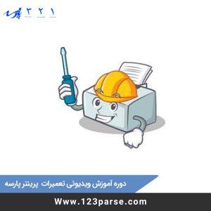 آموزش تعمیرات پرینتر به صورت فیلم | آموزش غیرحضوری تعمیرات پرینتر | آموزش تعمیرات پرینتر ویدیوئی