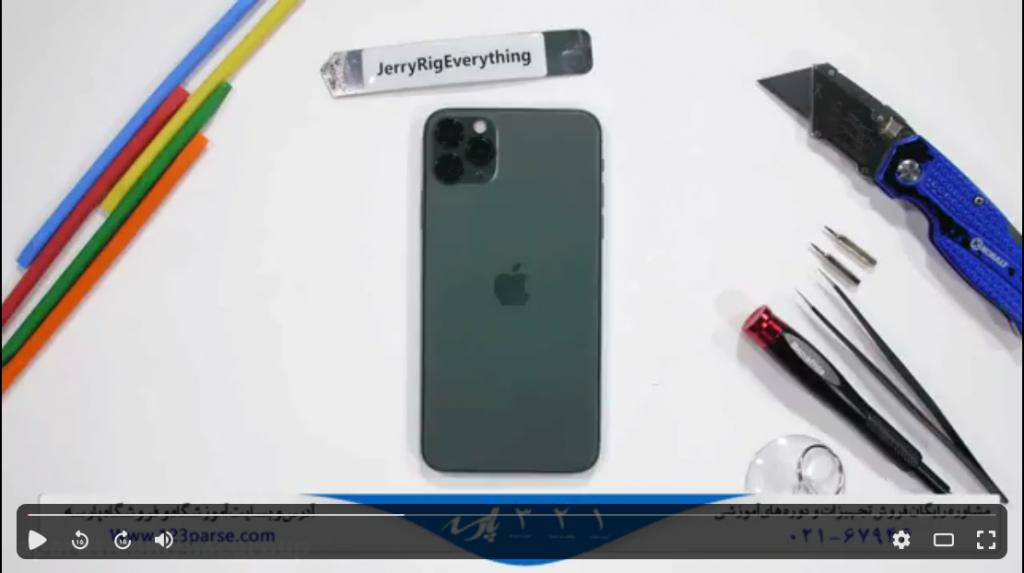 آموزش باز و بسته کردن آیفون ۱۱ پرومکس | iPhone 11 pro max