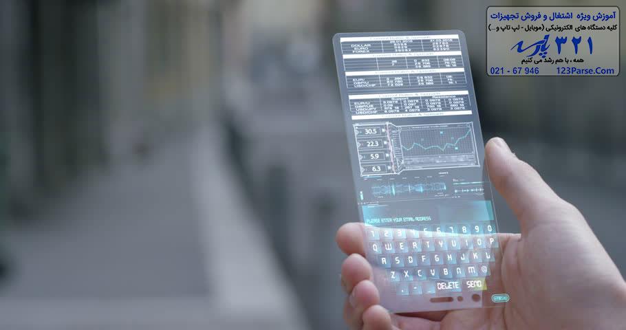 صفحه نمایش شفاف موبایل