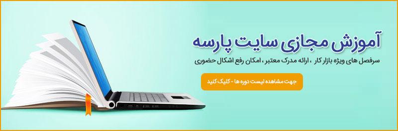 آموزش مجازی ، آموزش مجازی تعمیرات ، اموزش مجازی تعمیرات موبایل و تبلت و لپ تاپ و کامپیوتر و تلویزیون