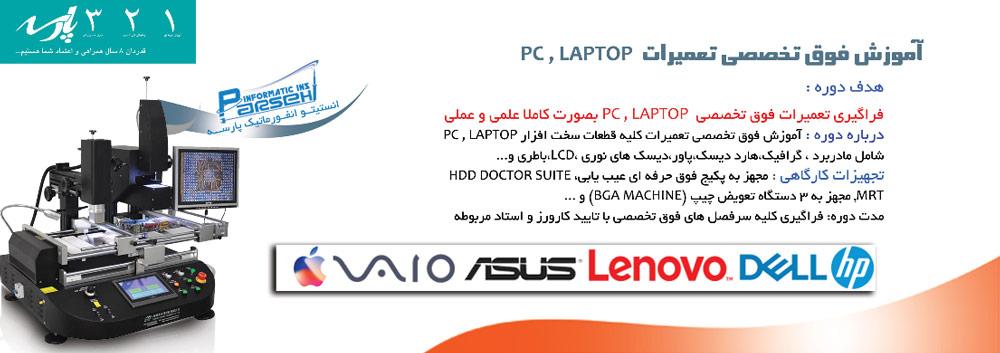 آموزش تعمیرات لپ تاپ وکامپیوتر