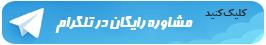 کانال تلگرامی دستگاه تعیرات موبایل