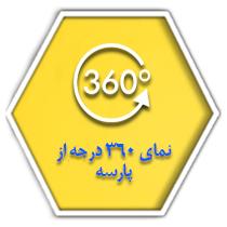 نمای 360 درجه از پارسه | پارسه از نمای 360 درجه