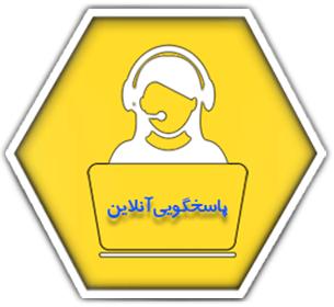 مشاوره رایگان تلگرامی پارسه