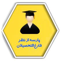 صدای دانشجو پارسه