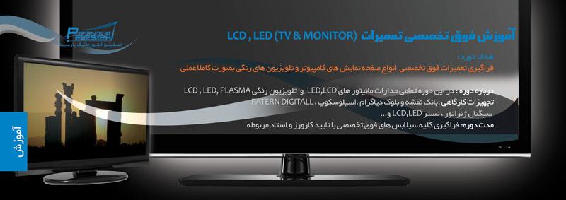 آموزش تعمیرات مانیتور و تلویزیون آموزش تعمیرات led lcd