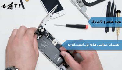 دوره تعمیرات اپل