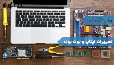 دوره تعمیرات لپ تاپ و کامپیوتر